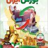 بورس ایران نشر پدیا سافت 3